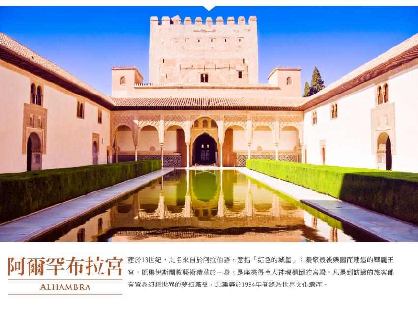 阿爾罕布拉宮 Alhambra