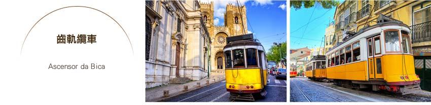 里斯本-懷舊電車