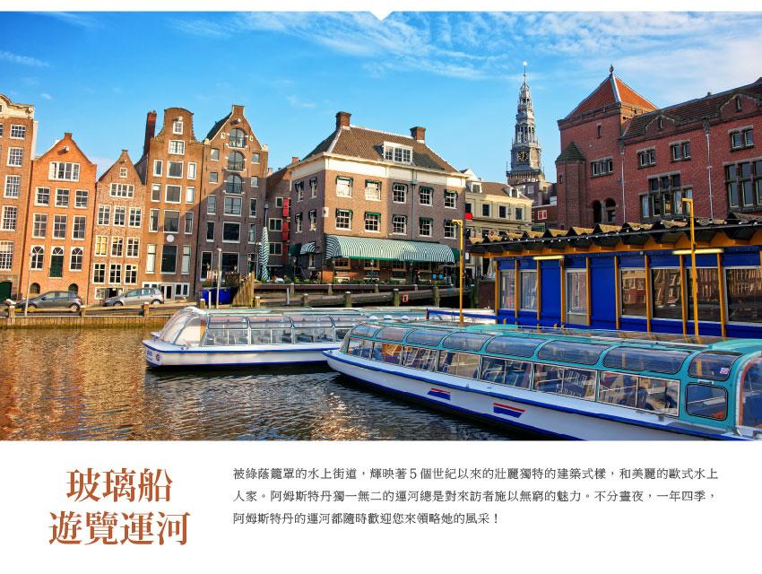 玻璃船遊覽運河