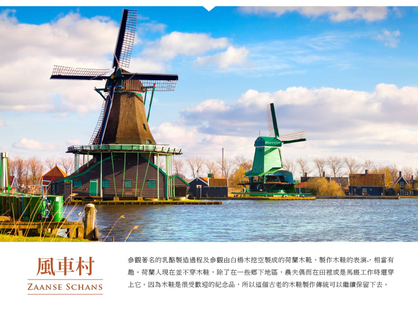 風車村Zaanse Schans