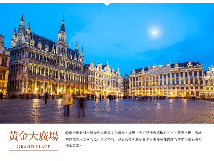 黃金大廣場Grand Place