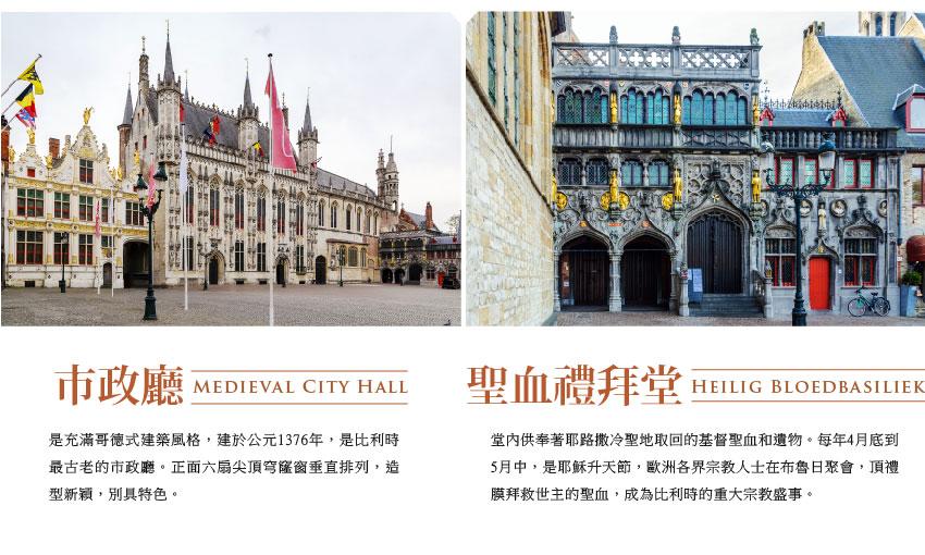 市政廳Medieval City Hall、聖血禮拜堂
