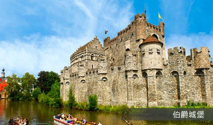 比利時_伯爵城堡