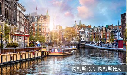 荷蘭_阿姆斯特丹_阿姆斯托河