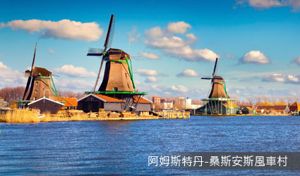阿姆斯特丹_風車村