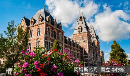 荷蘭_阿姆斯特丹_國立博物館