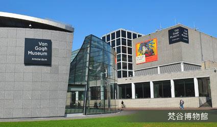 荷蘭_梵谷博物館