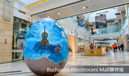 羅馬尼亞_Bucharest-Aficotroceni-Mall購物城
