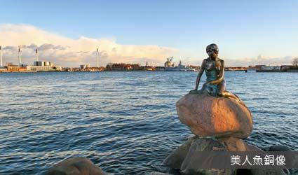 丹麥_景點_美人魚銅像