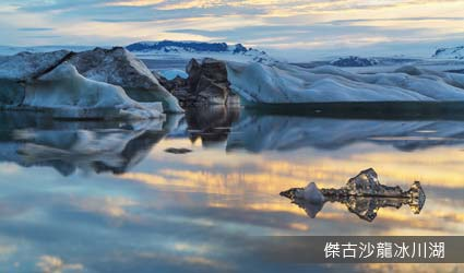 冰島_景點_傑古沙龍冰川湖