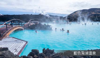 冰島_景點_藍色潟湖溫泉