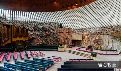 芬蘭_景點_岩石教堂