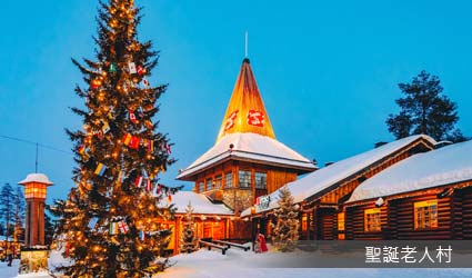 芬蘭_景點_聖誕老人村