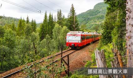 挪威_景點_挪威高山景觀火車