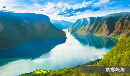 挪威_景點_索娜峽灣