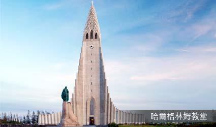 冰島_景點_哈爾格林姆教堂