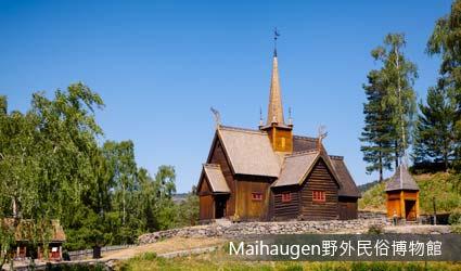 挪威_景點_Maihaugen野外民俗博物館