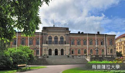 瑞典_景點_烏普薩拉大學