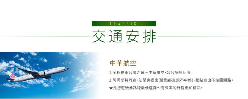 交通安排_中華航空