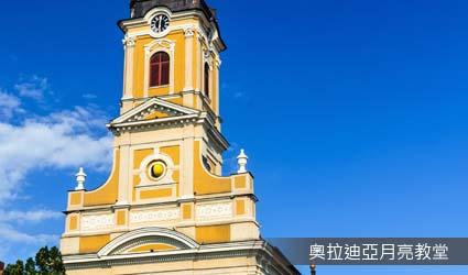 羅馬尼亞_景點_奧拉迪亞月亮教堂