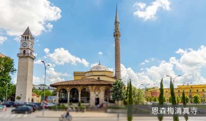 阿爾巴尼亞_景點_恩森梅清真寺
