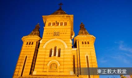 羅馬尼亞_景點_東正教大教堂