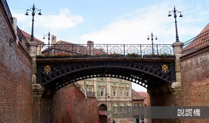 羅馬尼亞_景點_說謊橋