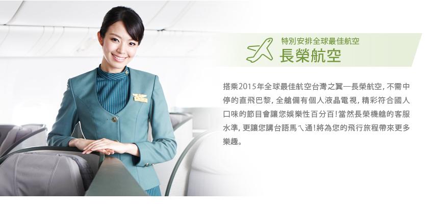 標題、內容_特別安排長榮航空