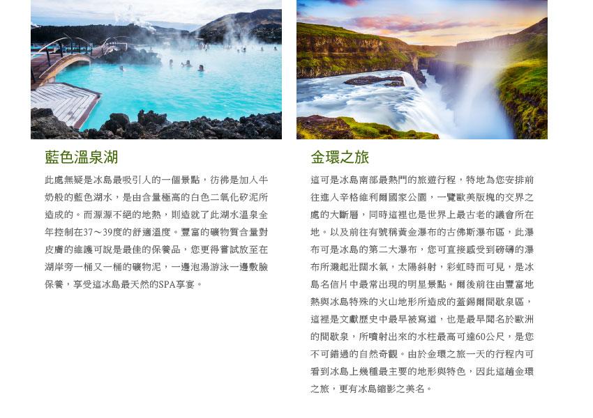 藍色溫泉湖、金環之旅