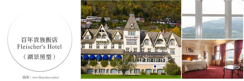 百年貴族飯店 Fleischer's Hotel