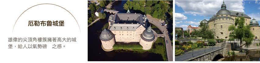 厄勒布魯城堡 Orebro Castle