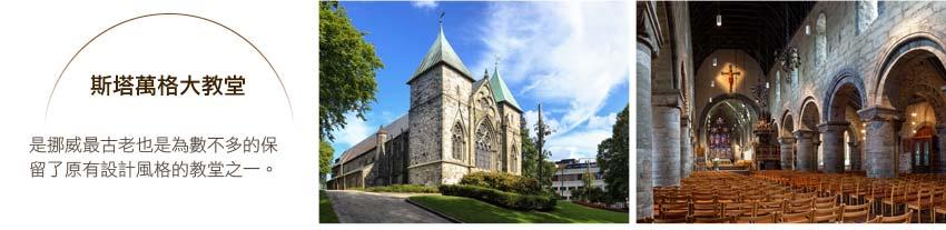 斯塔萬格大教堂