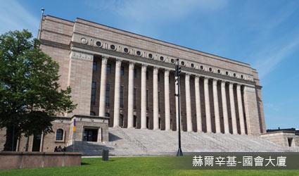 芬蘭_赫爾辛基_國會大廈