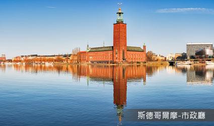 瑞典_斯德哥爾摩_市政廳