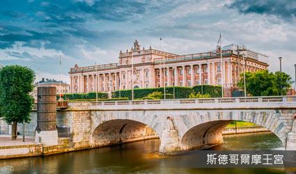 瑞典_斯德哥爾摩_斯德哥爾摩王宮