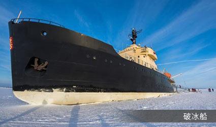 芬蘭-破冰船