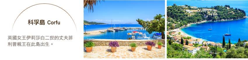 科孚島 Corfu