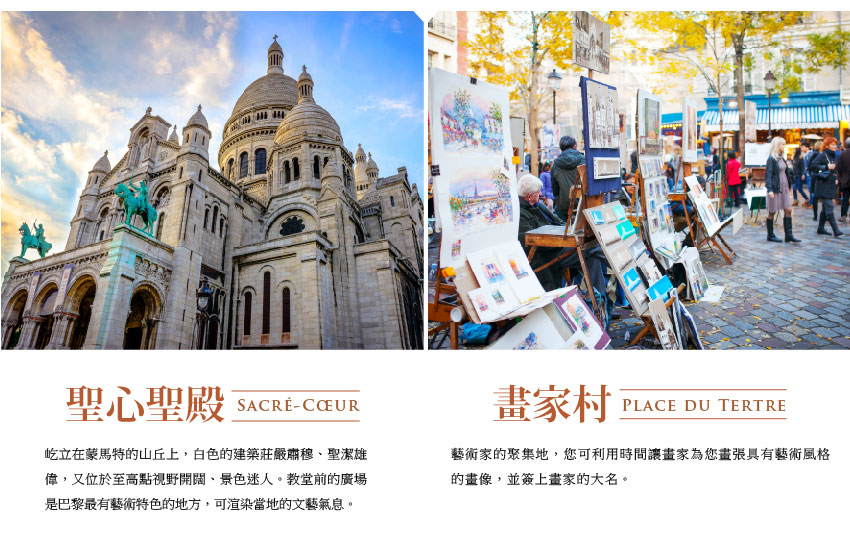 聖心聖殿、畫家村