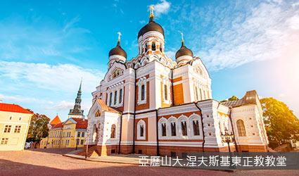 愛沙尼亞_塔林_亞歷山大涅夫斯基東正教教堂