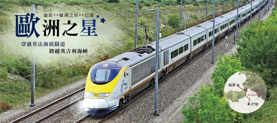 歐洲之星EUROSTAR高速列車