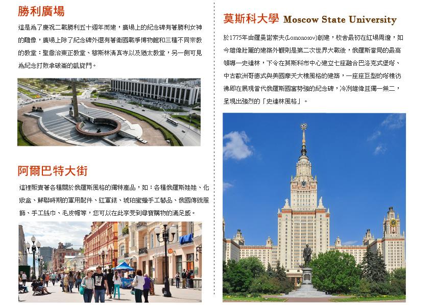 勝利廣場.莫斯科大學