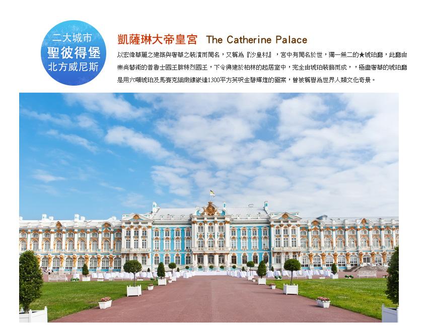 凱薩琳大帝皇宮