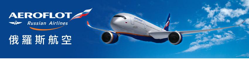 俄羅斯航空