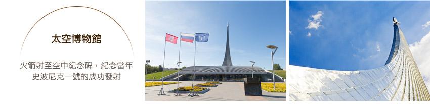 太空博物館