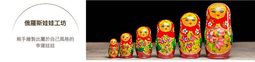 俄羅斯娃娃工坊