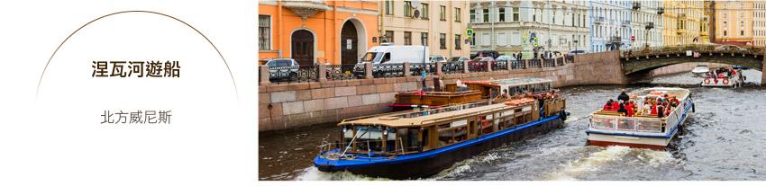 涅瓦河遊船