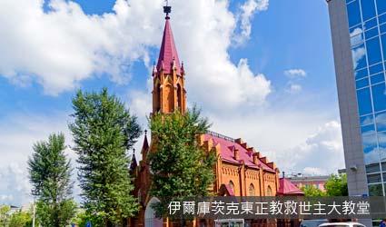 伊爾庫茨克東正教救世主大教堂