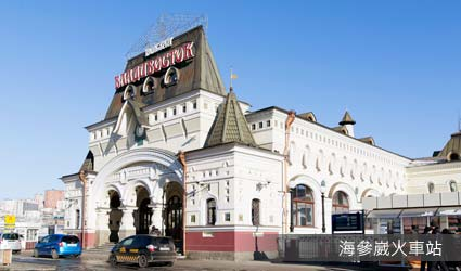 海參崴火車站