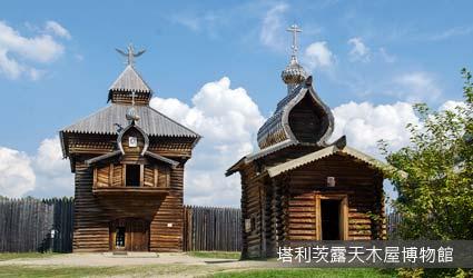 塔利茨露天木屋博物館