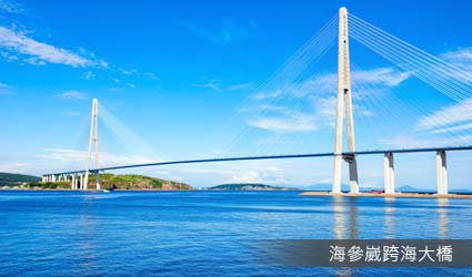 海參崴跨海大橋